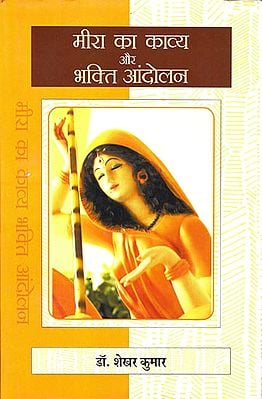 मीरा का काव्य और भक्ति आंदोलन: Poetry of Meera and Devotional Movement