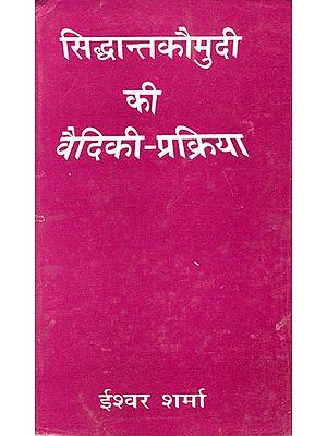 सिद्धान्तकौमुदी की वैदिक-प्रक्रिया: Vedic Process of Siddhant Kaumudi (An Old and Rare Book)