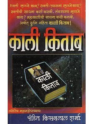 काली 'किताब - Kali Kitab (Marathi)