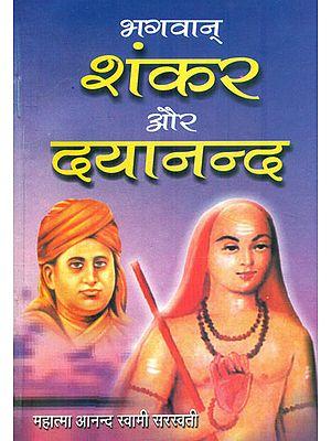 भगवान शंकर और दयानन्दा: Bhagwan Shankar aur Dayanand