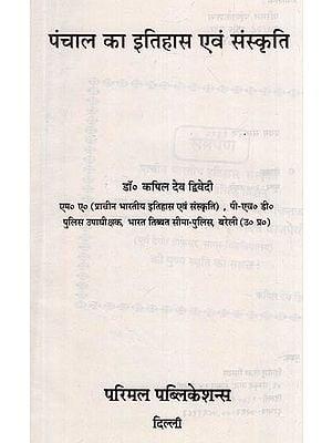 पांचाल का इतिहास एवं संस्कृति: History and Culture of Panchal