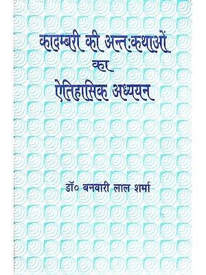 कादम्बरी की अन्तःकथाओं का ऐतिहासिक अध्ययन: Historical Study of the Legend of Kadambari (An Old Book)
