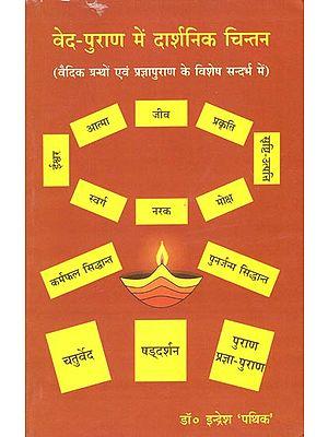 वेद-पुराण में दार्शनिक चिन्तन: Philosophical Thoughts in Veda-Purana