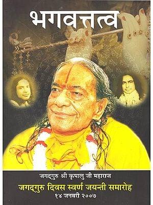भगवत्तत्व: Bhagavat Tattva