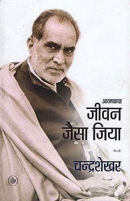 जीवन जैसा जिया: Autobiography by Chandrashekhar