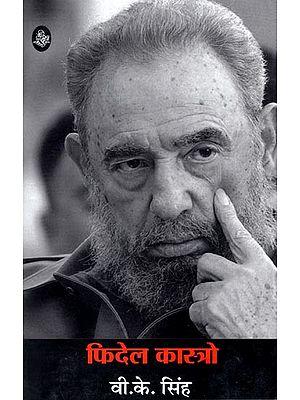 फिदेल कास्त्रो: Fidel Castro