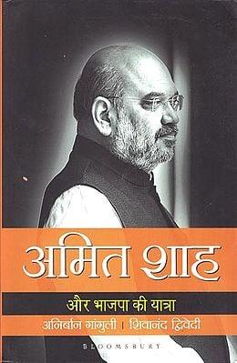 अमित शाह और भाजपा की यात्रा: Journey of Amit Shah and BJP