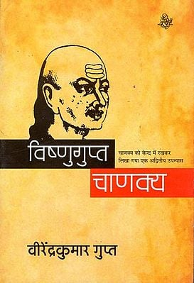 विष्णुगुप्त चाणक्य: Vishnugupta Chanakya (A Novel)
