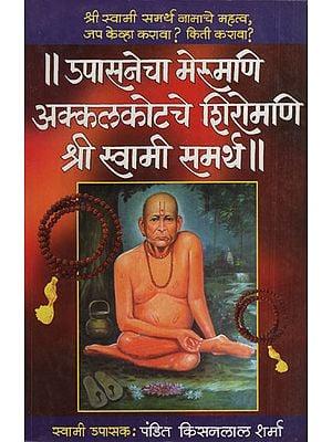 उपासनेचा मेरूमणि अक्कलकोटचे शिरोमणि श्री स्वामी समर्थ - Marumani Akalkot Head of Shri Swami Samarth Pooja (Marathi)