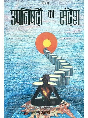 उपनिषदों का संदेश: Message of the Upanisads