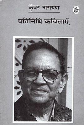 प्रतिनिधि कविताएँ - Kunwar Narayan: Representative Poems