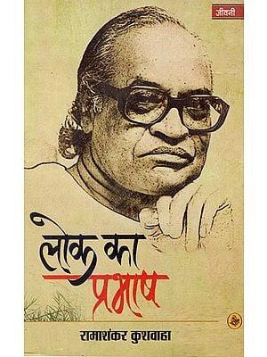 लोक का प्रभाष: Biography of Prabhash Joshi