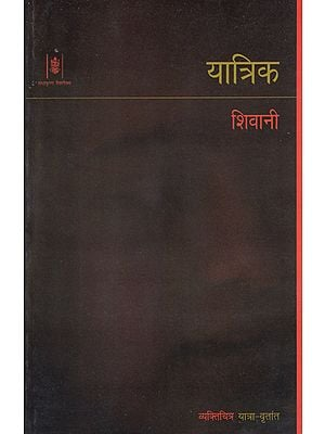 यात्रिक: Yatrik by Shivani
