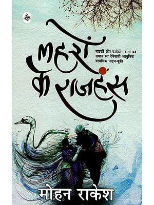 लहरों के राजहंस: Lahron Ke Rajhans (Hindi Play)