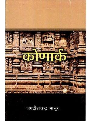 कोणार्क: Konark (Hindi Play)