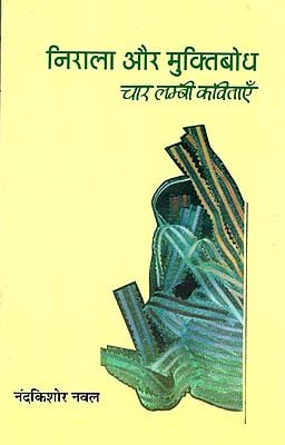 निराला और मुक्तिबोध: Nirala and Muktibodh (Four Long Poems)
