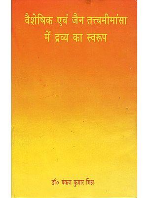 वैशेषिक एवं जैन तत्त्वमीमांसा में द्रव्य का स्वरुप: Dravya in Jainism and Vaisesika Philosophy