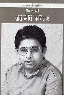 प्रतिनिधि कविताएँ - Shrikant Verma: Representative Poems
