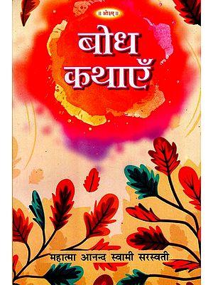 बोध कथाएँ : Bodh Kathayein