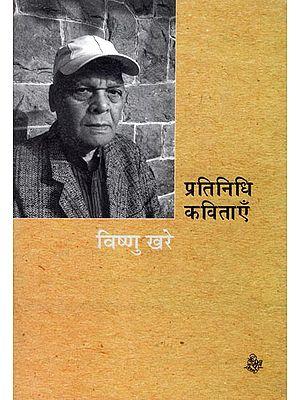 प्रतिनिधि कविताएँ - Vishnu Khare: Representative Poems