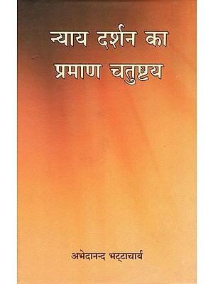न्याय दर्शन का प्रमाण चतुष्टय: Pramana Chatushtya of Nyaya Philosophy