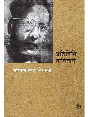 प्रतिनिधि कविताएँ - Gopal Singh Nepali: Representative Poems