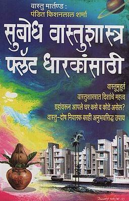 सुबोध वास्तुशास्त्र फ्लॅट धारकांसाटी - Contemporary Architecture for Flat Holders (Marathi)
