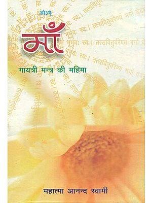 माँ-गायत्री मन्त्र की महिमा : Mother (Glory of Gayatri Mantra)