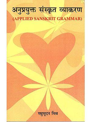 अनुप्रयुक्त संस्कृत व्याकरण: Applied Sanskrit Grammar