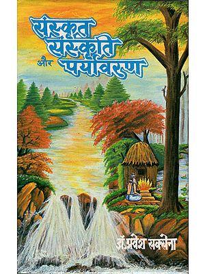 संस्कृत संस्कृति और पर्यावरण: Sanskrit Culture and Environment