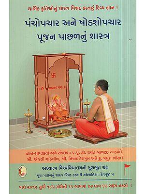 પંચોપચાર અને ષોડશોપચાર પૂજન પાછળનું શાસ્ત્ર - Correct Way of Worshipping Using The Spiritual Scriptures (Gujarati)