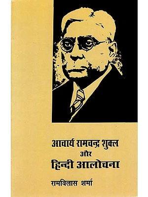 आचार्य रामचंद्र शुक्ल ऑर हिन्दी आलोचना: Acharya Ramachandra Shukla and Hindi Criticism