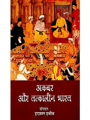 अकबर ऑर तत्कालीन भारत:  Akbar and His Times