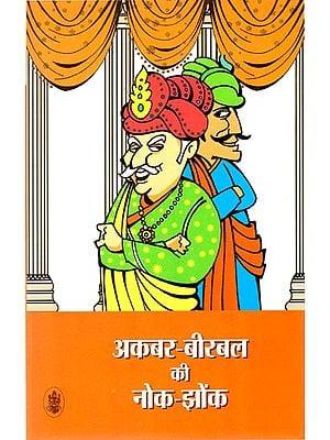 अकबर-बीरबल की नोक-झोक: Hindi Short Stories on Akbar and Birbal