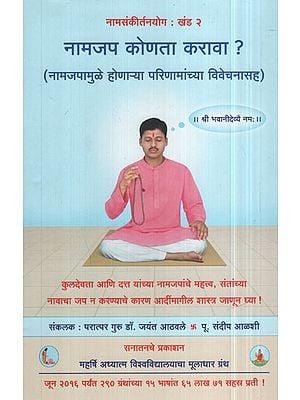 नामजप कोणता करावा ? - What to do with Chanting? (Marathi)