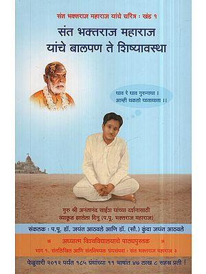संत भक्तराज महाराज यांचे बालपण ते शिष्यावस्था - Childhood for The Discipline of Saint Bhaktaraj Maharaj (Marathi)
