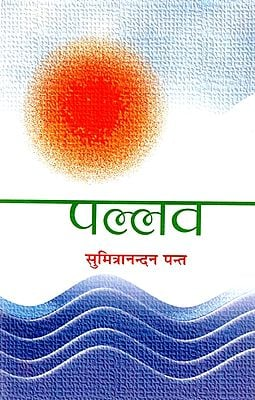 पल्लव: Pallav (Collection of Poems)