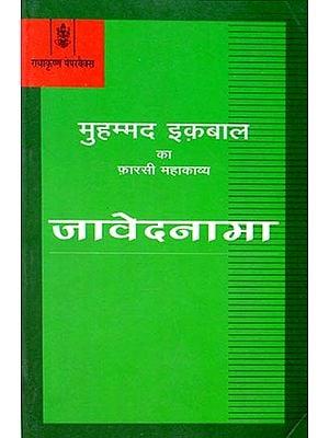मुहम्मद इकबाल का फ़ारसी महाकाव्य जावेदनामा: Javednama (Persian Epic of Muhammad Iqbal