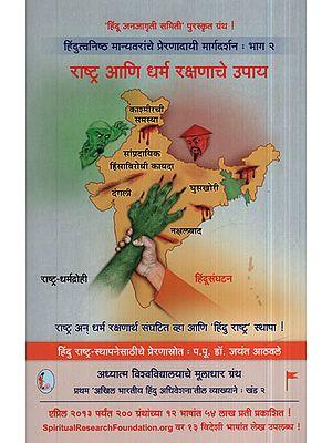 राष्ट्र आणि धर्म रक्षणाचे उपाय - Measures To Protect Nation And Religion (Marathi)