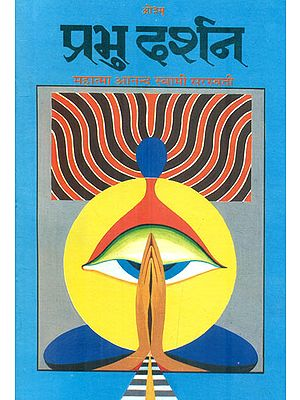 प्रभु दर्शन : Prabhu Darshan