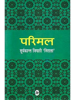 परिमल: Parimal (Hindi Poems)