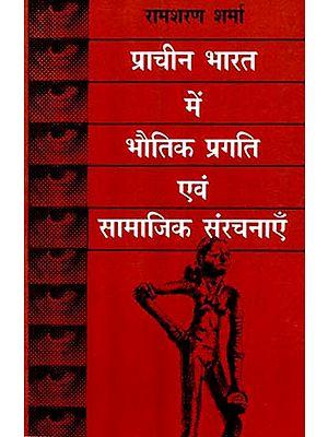 प्राचीन भारत में भौतिक प्रगति एवं सामाजिक संरचनाएँ: Physical Progress and Social Structures in Ancient India
