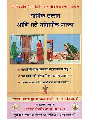 धार्मिक उत्सव आणि व्रते यांमागील शास्त्र - The Science Behind Religious Ceremonies And Vows (Marathi)