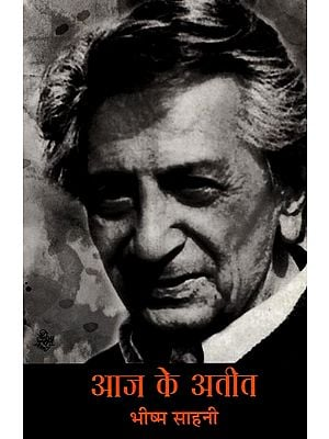 आज का अतीत : Today's Past (Autobiogrpahy by Bhishma Sahni)