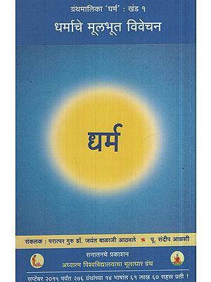 धर्माचे मूलभूत विवेचन - Criticism Of Religion (Marathi)