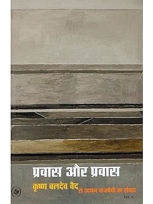 प्रवास और प्रवास: Pravas aur Pravas (Conversations with Krishna Baldev Vaid)
