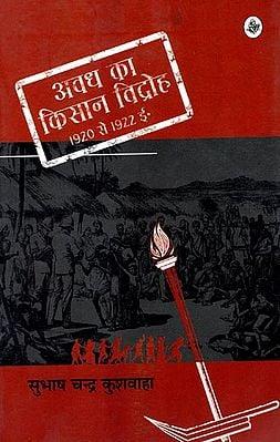अवध का किसान विद्रोह: Peasant Revolt of Awadh (1920 to 1922 AD.)
