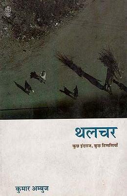 थलचर: Thalchar