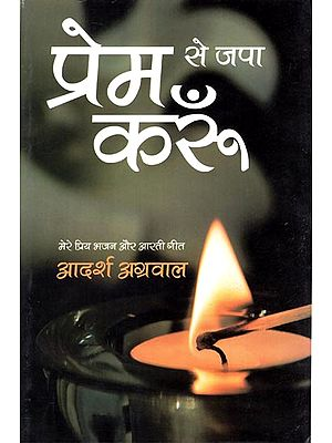प्रेम से जपा करूँ: An Anthology of Hymns and Devotional Songs