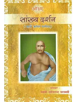 सांख्य दर्शन : Sankhya Darshan